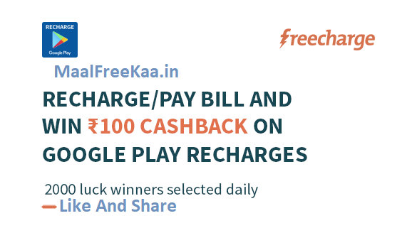 Google Play Recharge 2000 Lucky User Get Rs 100 Daily - Freebie