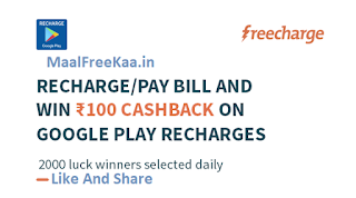 Free Recharge Rs 100