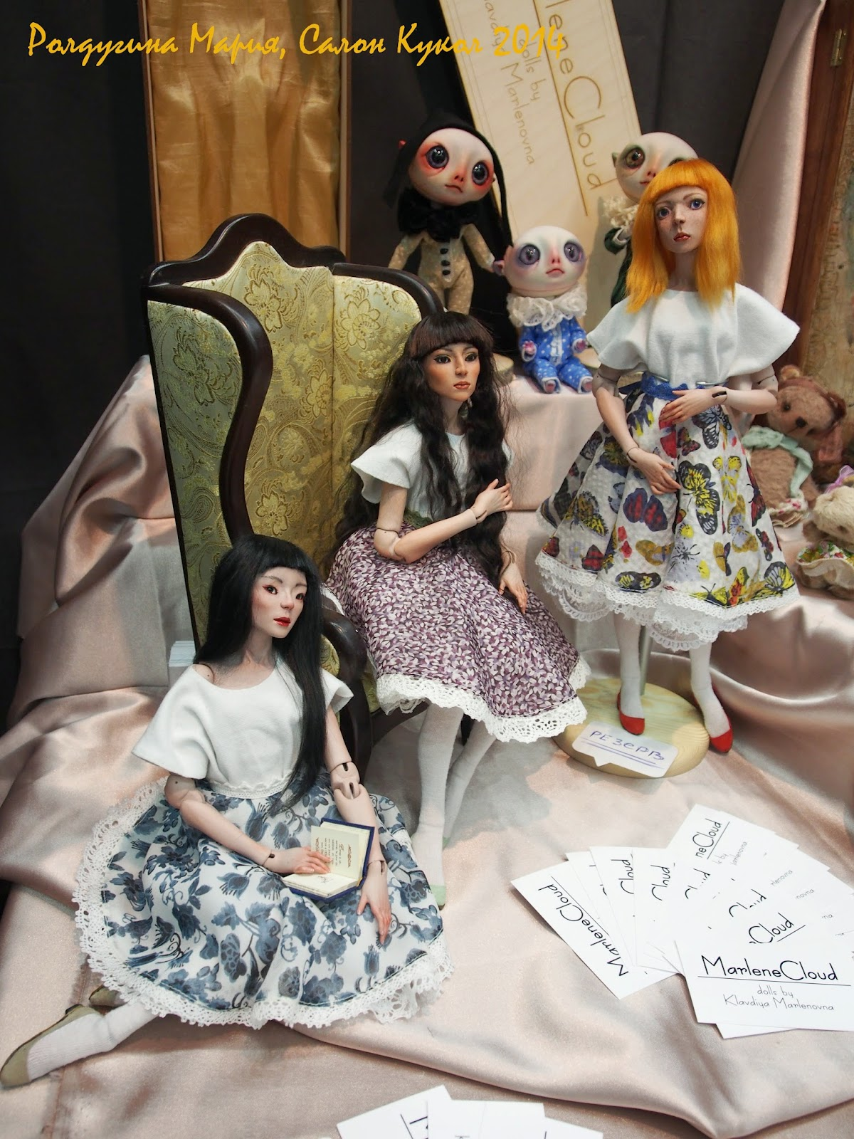 Салон кукол на Тишинке 2014