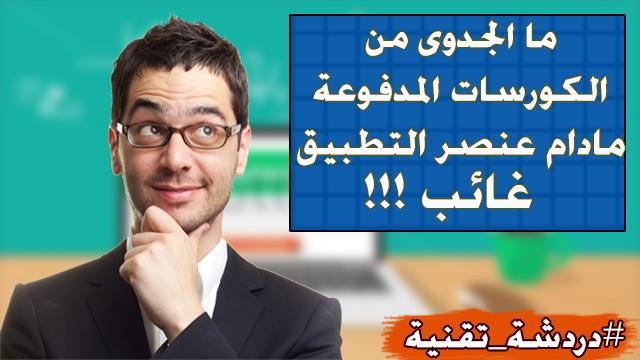 #دردشة_تقنية : ما الجدوى من شراء الكورسات و الدورات المدفوعة مادام عنصر التطبيق و الممارسة غائب !!