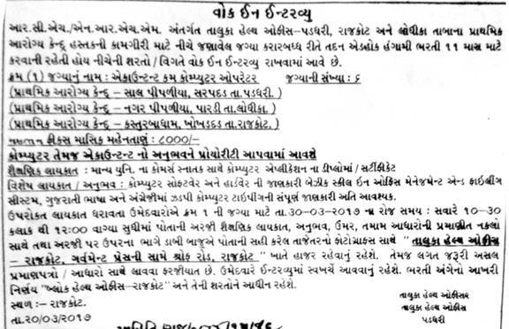 NRHM Rajkot Recruitment 2017 for Accountant Cum Computer Operator