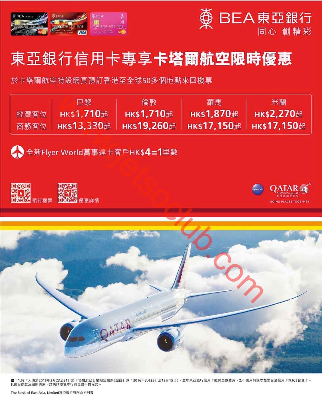 東亞信用卡:卡塔爾航空 限時機票優惠(訂購:23-31/3) ( Jetso Club 著數俱樂部 )
