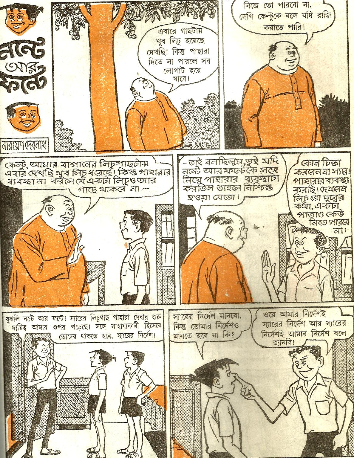 Nonte Fonte Bengali Comics Pdf
