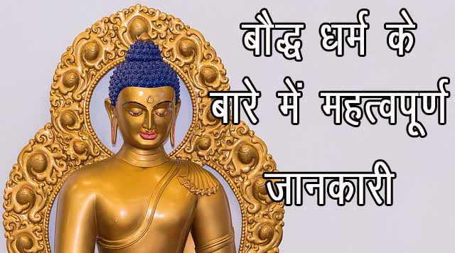 बौद्ध धर्म के बारे में महत्वपूर्ण जानकारी