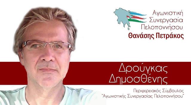 Δημοσθένης Δρούγκας: Ψηφίστηκε μία ΜΠΕ για ένα ξενοδοχείο στην Ερμιονίδα που δεν μπορεί να υδροδοτηθεί !!!!