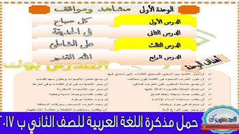 مذكرة لغة عربية للصف الثاني الابتدائي 2017