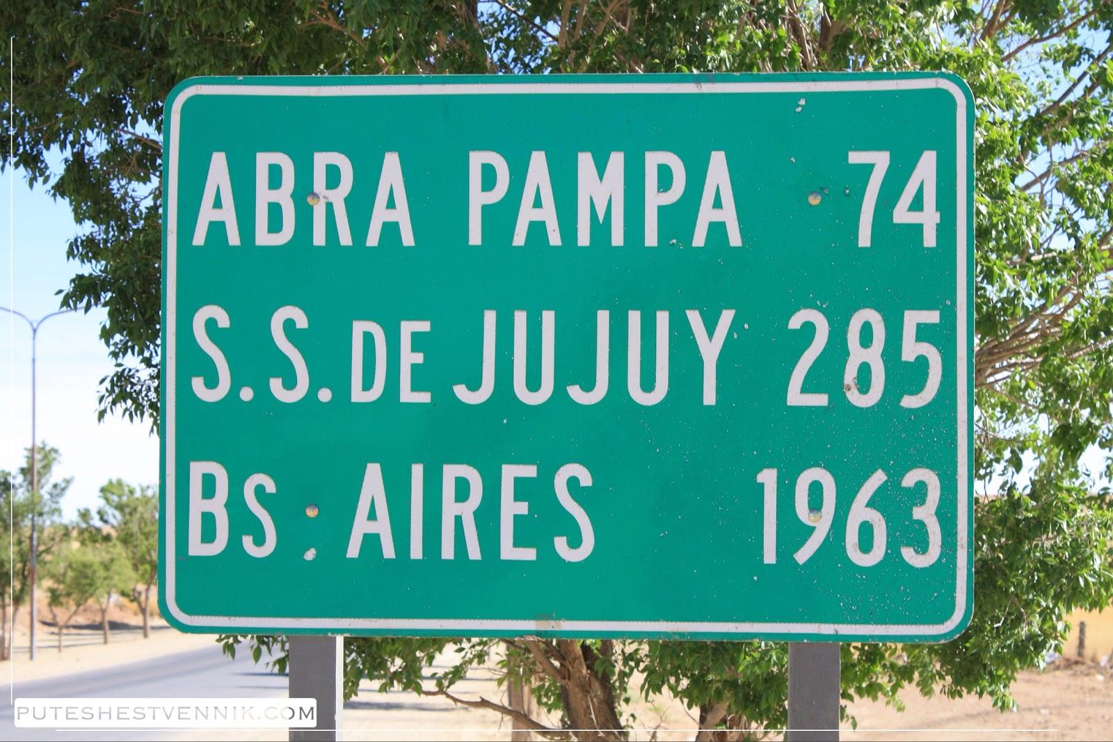 Знак с расстояниями в Аргентине