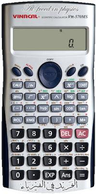 برنامج الآلة الحاسبة العلمية Casio fx 570 vn plus  برابط مباشر مجانا