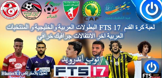 fts 17 arab mod apk