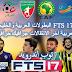 تحميل لعبة كرة القدم FTS 17 (مهكرة) البطولات العربية والخليجية والمنتخبات العربية اخر الانتقالات جرافبك خرافي