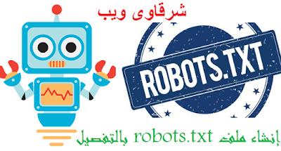 افضل ملف robots.txt مخصص لمدونات بلوجر