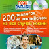 Real English Conversations - 200 dialogues for Russian