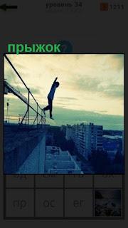 1100 слов человек совершает прыжок с высоты на 34 уровне