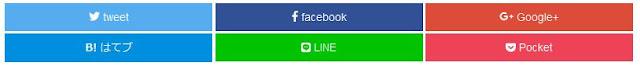 大きい画面で表示時の自作SNS共有ボタン