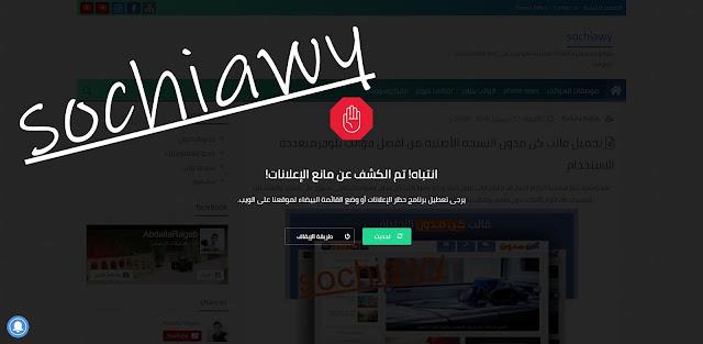 سكربت تعطيل برنامج مانع الإعلانات Adblock