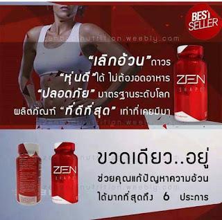 zen shape อาหารเสริมลดความอ้วน ระงับความอยากอาหาร