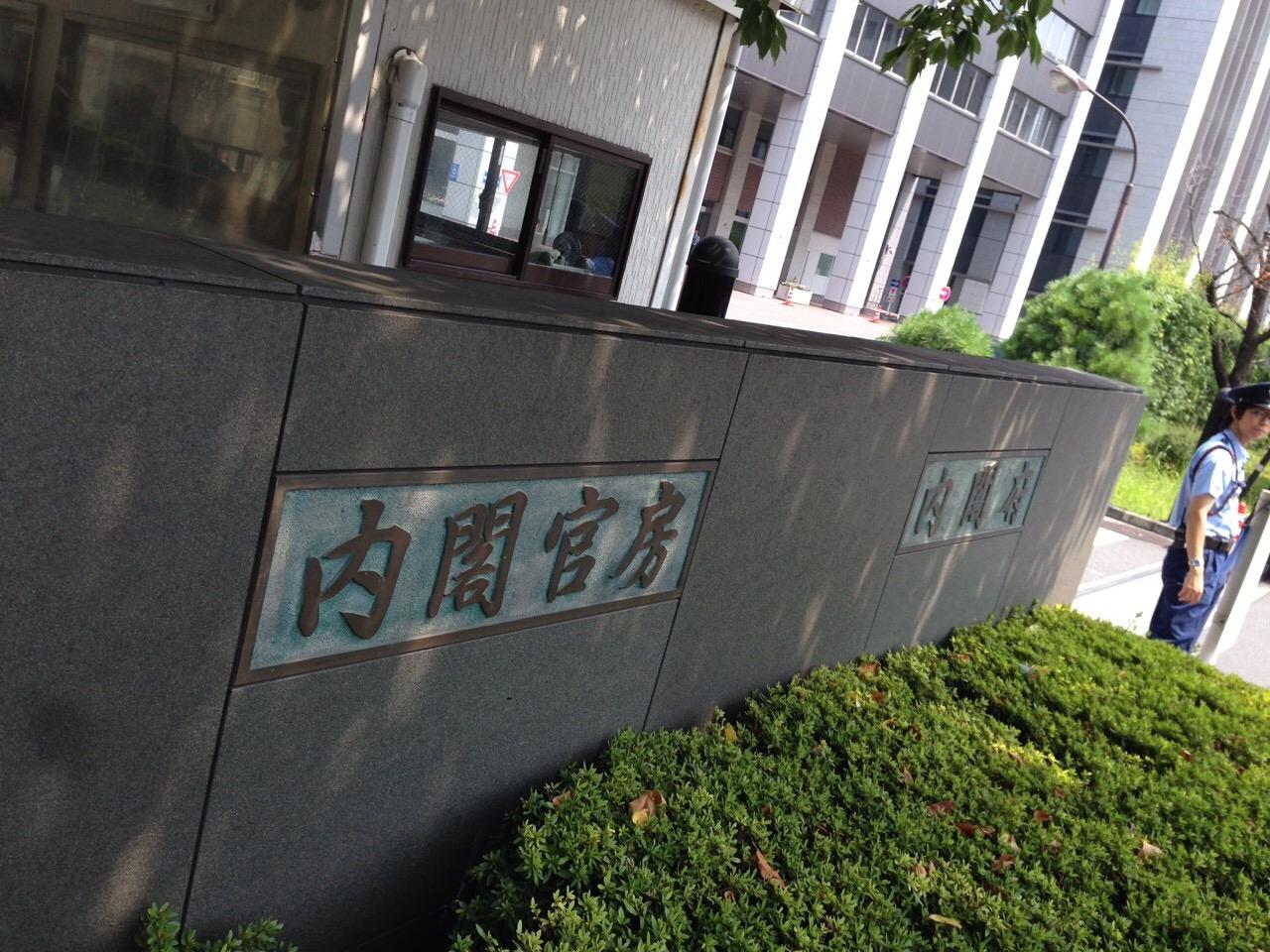 中央合同庁舎第8号館