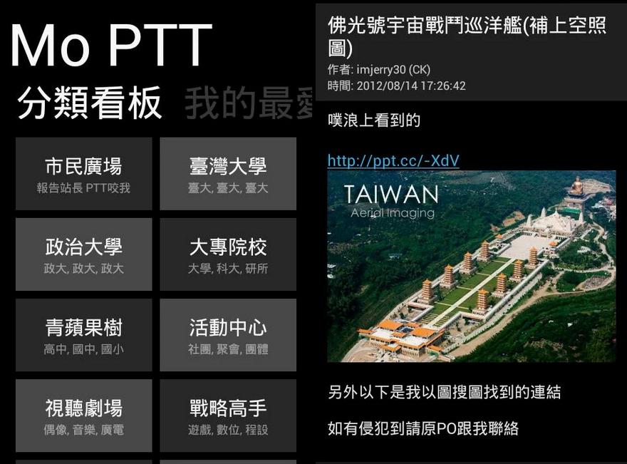 Mo PTT APK下載,好用的手機版 PTT APP推薦