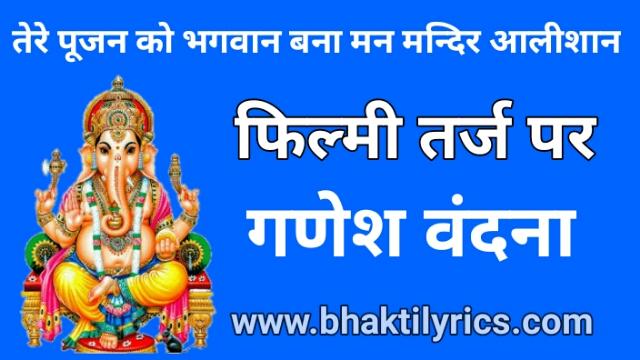 ganesh vandana lyrics, ganesh vandana lyrics in hindi