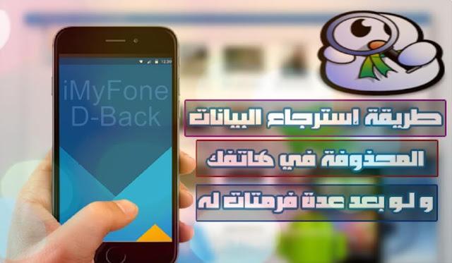 أفضل برنامج إسترجاع الملفات المحذوفة من هواتف الآيفون iMyFone D-Back iPhone Data Recovery