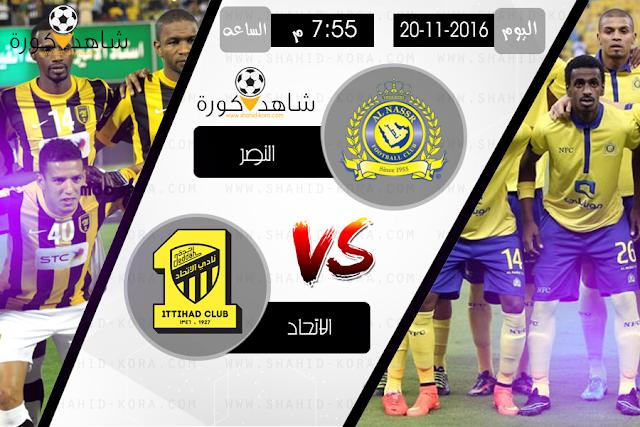 نتيجة مباراة الإتحاد والنصر اليوم بتاريخ 20-11-2016 دوري جميل السعودي للمحترفين