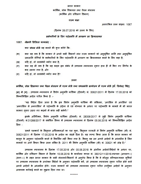 Implementation of reservation in promotion for employees – Rajyasabha Q&A