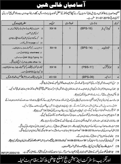 ➨ #Jobs - #Career_Opportunities - #Jobs - Jobs in District and Session Court Malakand - (07) Posts - Last date 31 July 2019