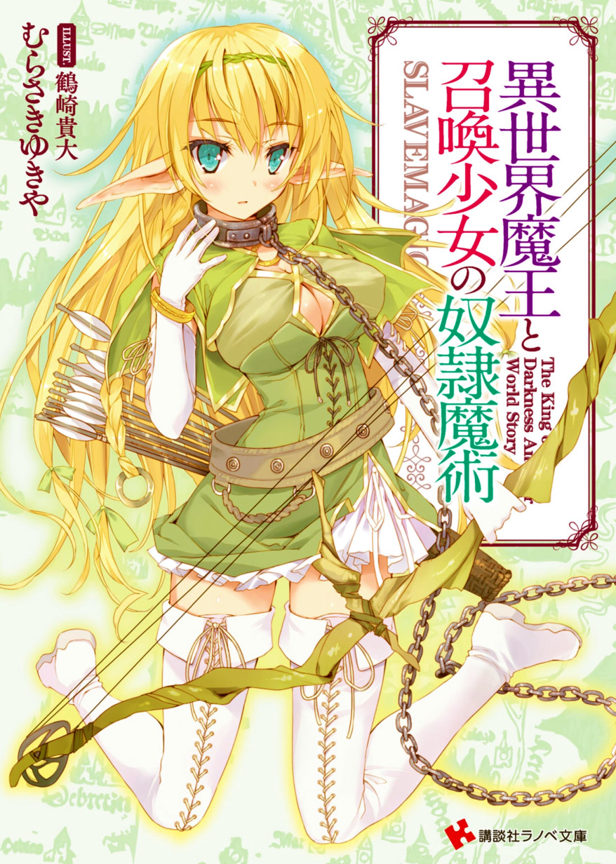 How to Not Summon a Demon Lord Lightnovel Capa Vol 1