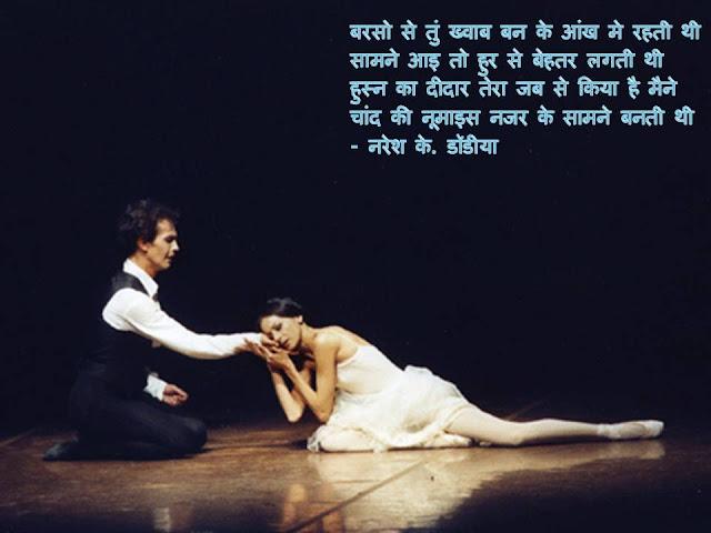 बरसो से तुं ख्वाब बन के आंख मे रहती थी Muktak By Naresh K. Dodia