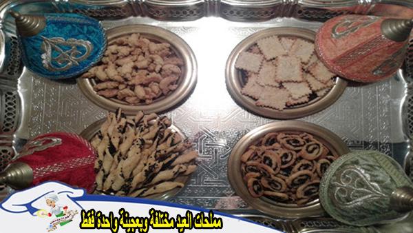 مملحات العيد باشكال مختلفة وعجينة واحدة فقط