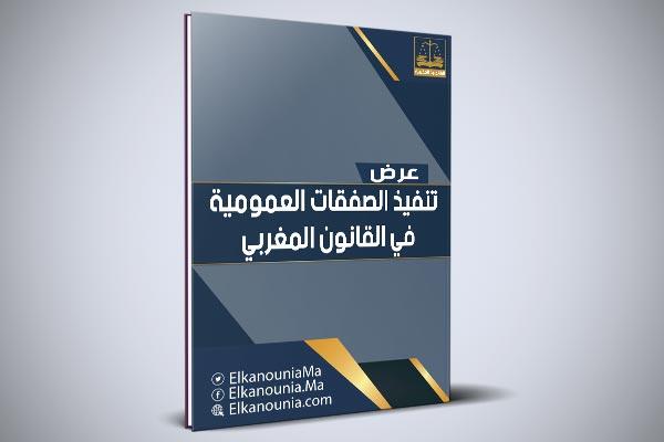 تنفيذ الصفقات العمومية في القانون المغربي PDF
