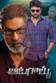 Aatagallu 2018 Telugu HD Quality Full Movie Watch Online Free