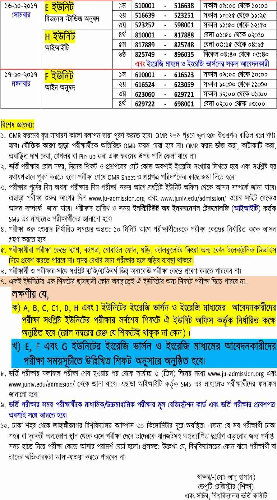 jahangirnagar-university-admission-routine