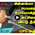 CM Paneerselvam got tensed at meeting | he says here after no chinnamma | TAMIL NEWS