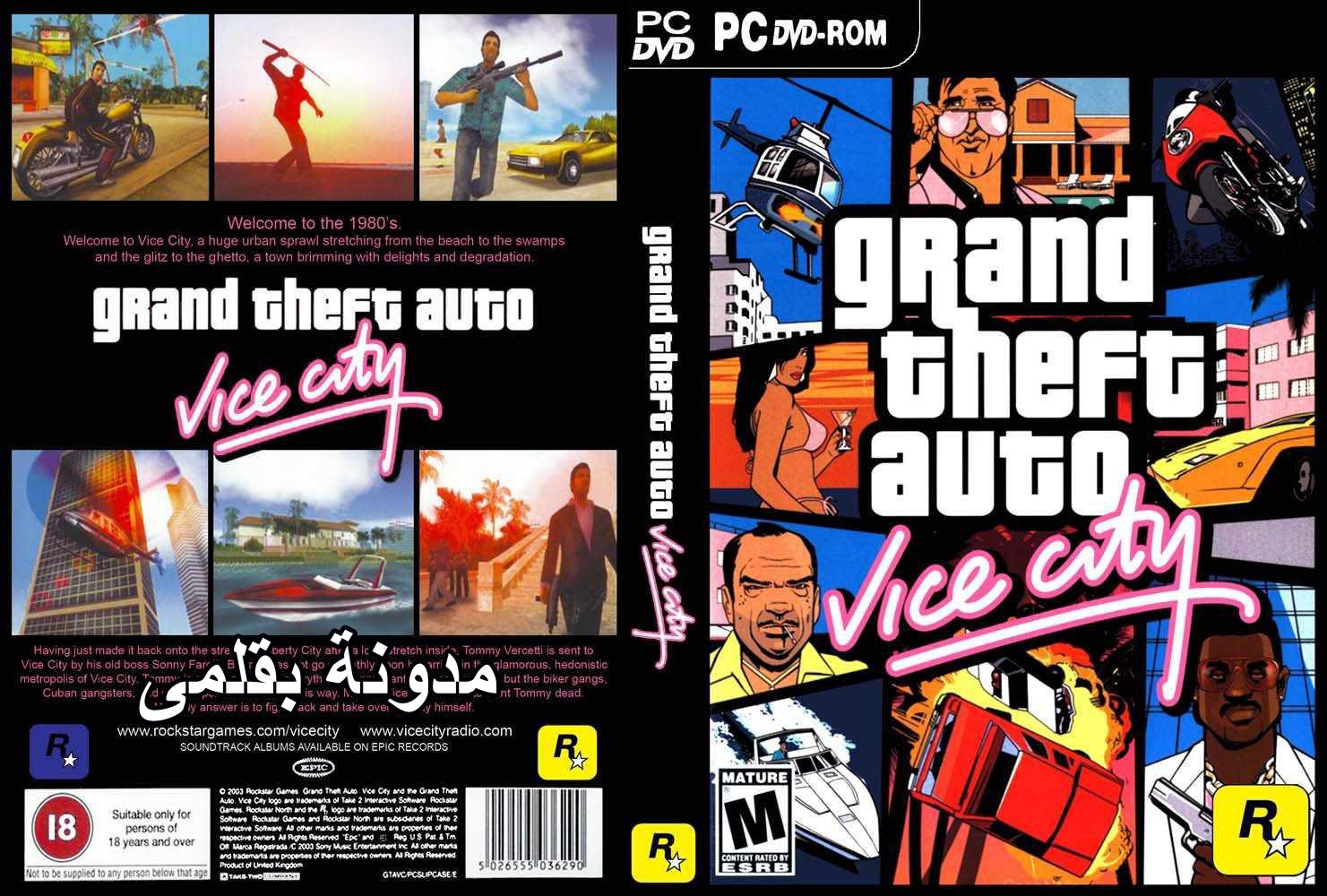 تحميل لعبة gta vice city كاملة من ميديا فاير للاندرويد