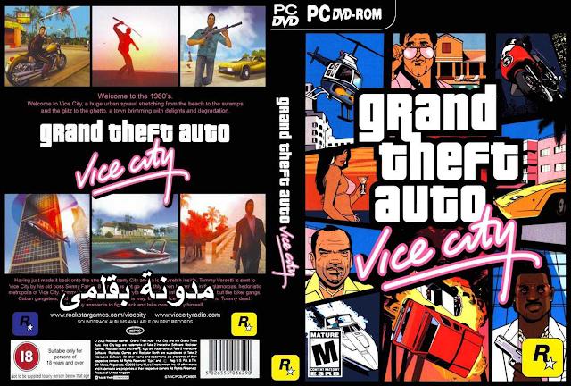تحميل لعبة Gta Vice City underground برابط واحد من ميديا فاير
