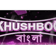 Khushboo TV Hindi Movies changed to Khushboo TV Bangla Movie Channel