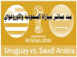 بث مباشر مباراة السعودية والأوروغواي شاهد مباراة الأوروغواي والسعودية بدون تقطيع