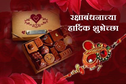Raksha Bandhan Greetings in Marathi