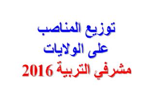 عدد المناصب المفتوحة في مسابقة مشرف التربية 2016 حسب الولايات