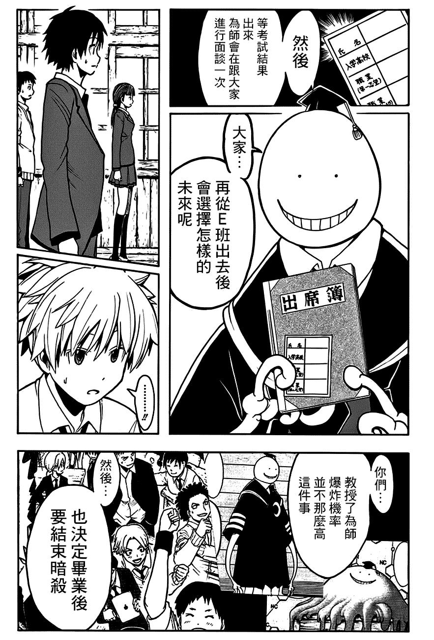 暗殺教室: 154話 - 第13页