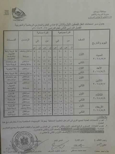 جدول امتحانات الصف الأول الاعدادي الترم الثاني 2018 محافظة سوهاج