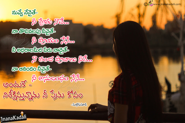romantic love feeling quotes in telugu, famous love poetry in telugu, love poetry in telugu