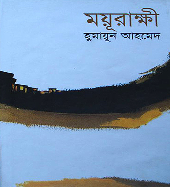 Bangla Book Humayun Ahmed Himu