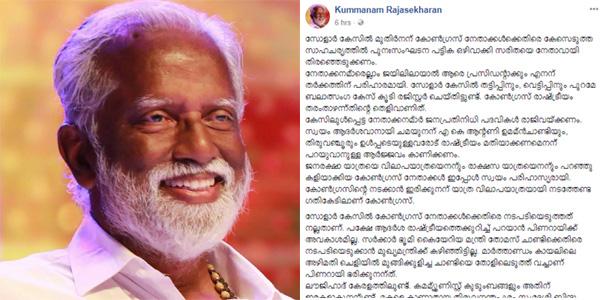 News, Thiruvananthapuram, BJP, Congress, Molestation, Facebook, Kummanam insults Congress on Solar report