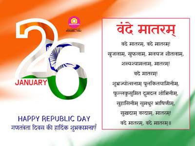 गणतंत्रता दिवस पर निबंध : Republic Day Essay in Hindi , Bande Matram Lyrics