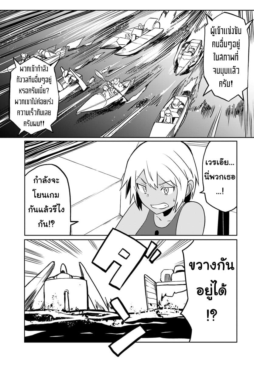 อ่านการ์ตูน Magi Craft Meister ตอนที่ 24 หน้าที่ 21