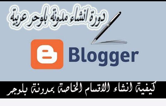 كيفية انشاء اقسام مدونة بلوجر : بشكل احترافى .  دورة انشاء مدونة بلوجر عربية
