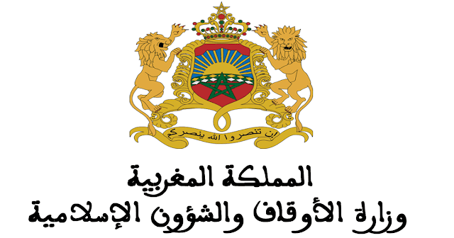 بيان وزارة الأوقاف والشؤون الاسلامية حول ظروف الحجاج المغاربة بالمشاعر المقدسة