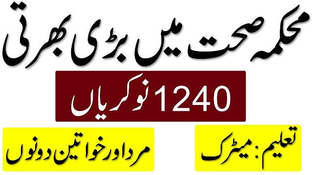 1240+Vacancies Health Department Jobs 2020
